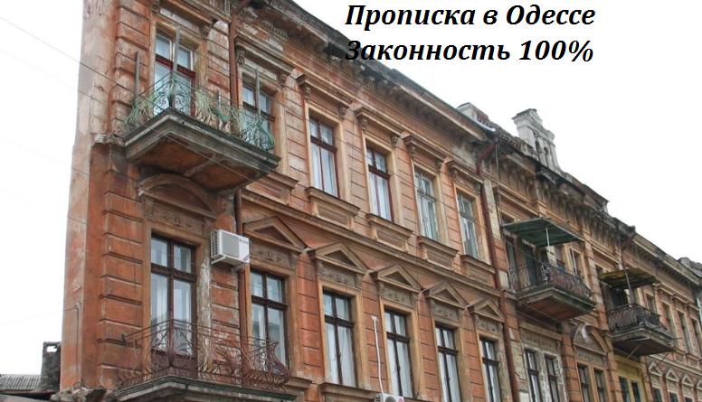 прописка в Одессе для иностранцев Срочнопрописка в Одессе для иностранцев Срочно