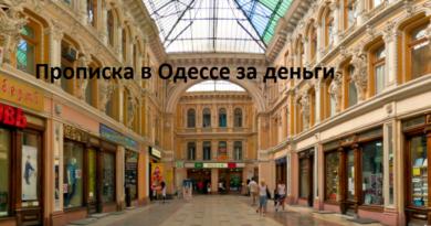 Постоянное место жительства в Одессе