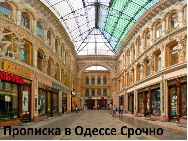 propiska-v-odesse-i-ukraine