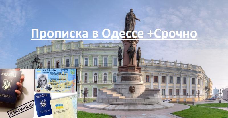 Прописка в Одессе Срочно