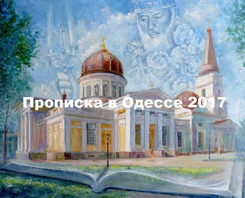 Прописка в Одессе 2017 +Срочно