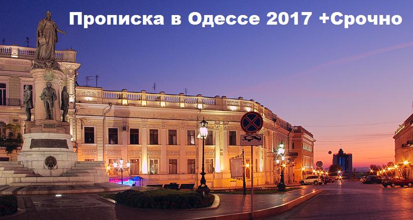 Прописка в Одессе 2017 +Срочно5
