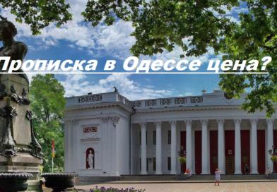 Прописка в Одессе официально и быстро.