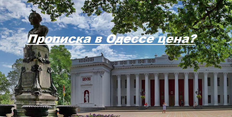 Прописка в Одессе цена