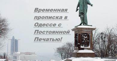 Сколько стоит временная прописка в Одессе