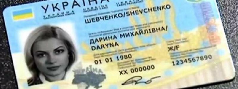 ID карта Одесса приморский район