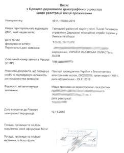 Где взять справку о прописке в Одессе?