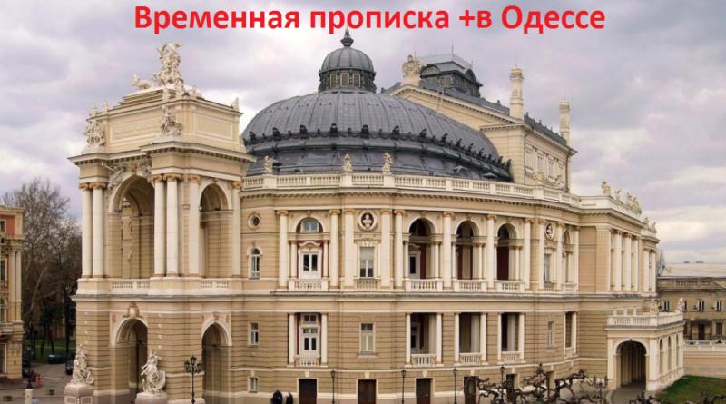 Временная прописка +в Одессе