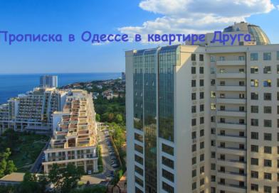 C Новым 2020 Годом,что будет с пропиской в Одессе в новом году?