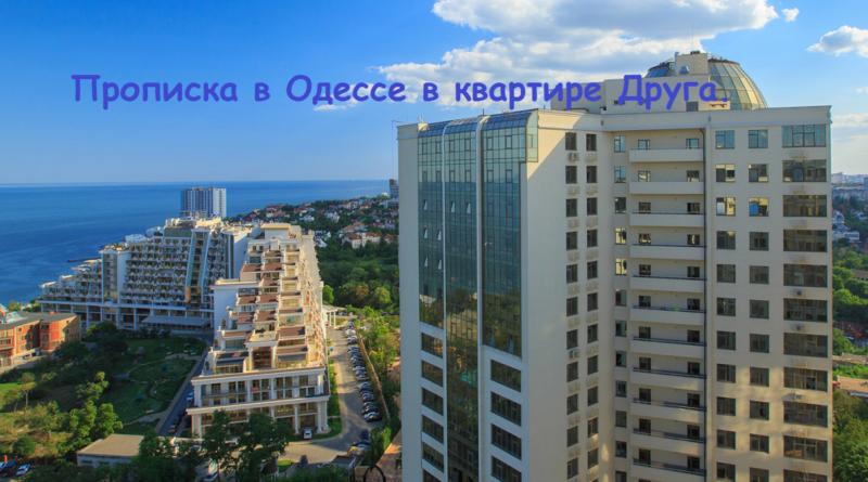 Прописка в Одессе в квартире Друга.