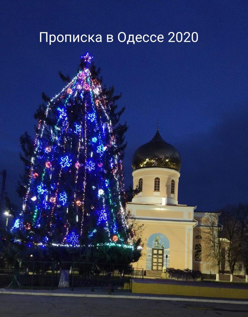 Прописка в Одессе 2020