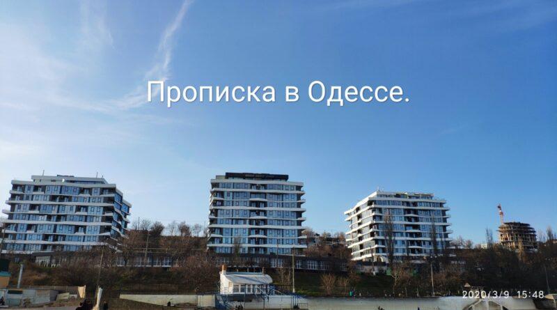 Прописка в Одесі офіційно