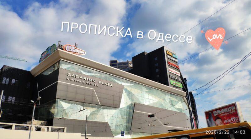 Прописка в Одессе официально