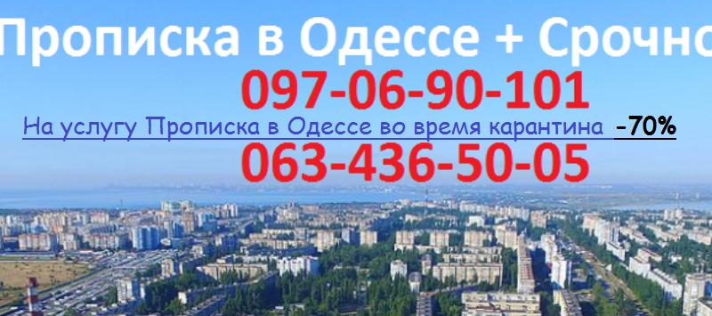 Прописка в Одессе во время карантина -50%