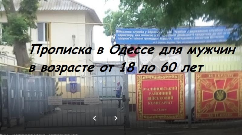 Прописка в Одессе для мужчин в возрасте от 18 до 60 лет