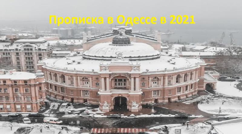 Прописка в Одессе в 2021