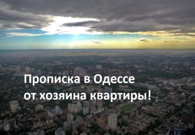Прописка в Одессе от хозяина квартиры!