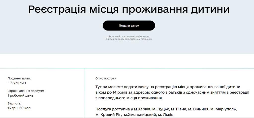 Прописка в Одессе Онлайн