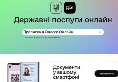 Как получить услугу Прописка в Одессе Онлайн?
