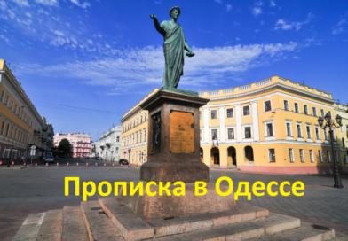 Новые правила прописки в Одессе!